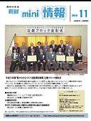 2013mini情報11月号