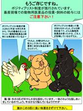 動物用医薬品の投薬・飼料の給与には注意