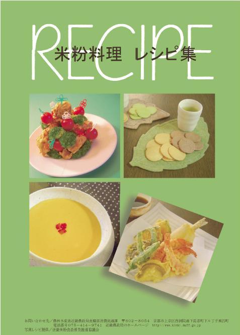 米粉料理レシピ集