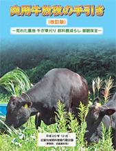 肉用牛放牧の手引き 改訂版