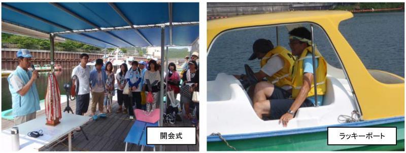 第24回津風呂湖ボート大会①