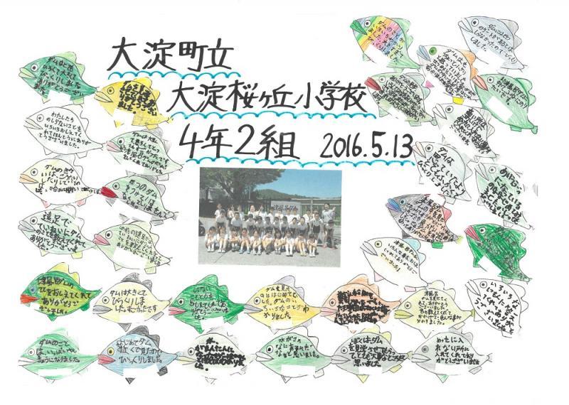 280513_津風呂ダム(大淀東小学校-4年2組)