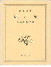 吉野川・紀ノ川分水-小説「紀ノ川」