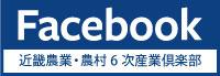 6次産業化フェイスブック