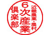 近畿における6次産業化