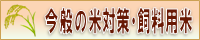 今般の米対策・飼料用米