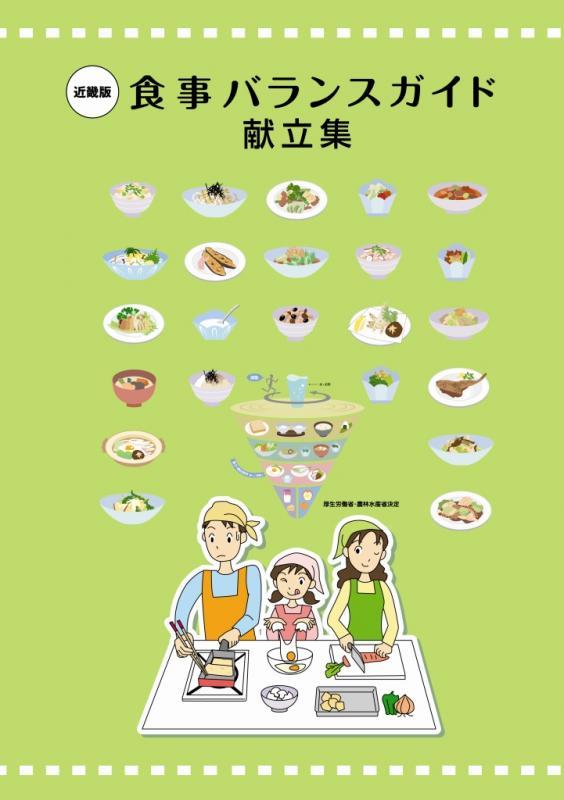 近畿版食事バランスガイド献立集の表紙画像です