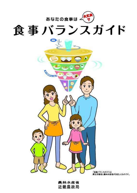食事バランスガイド解説冊子