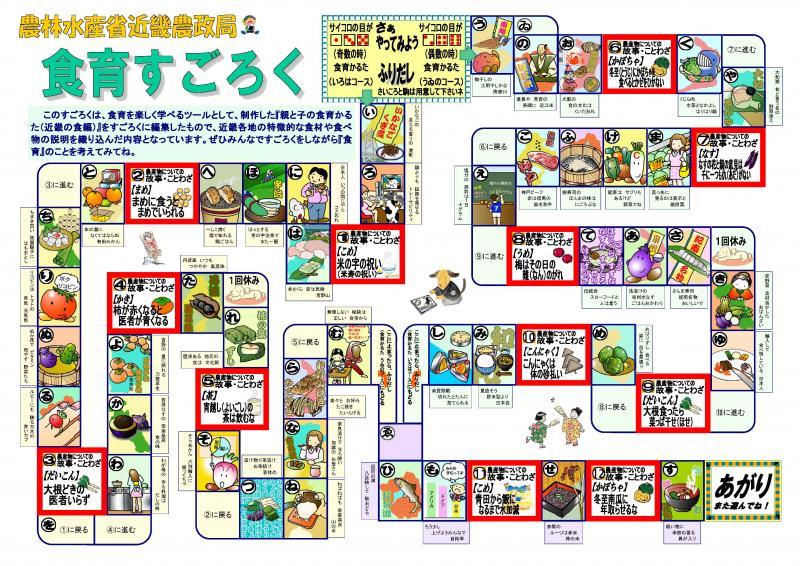 syouhi/seikatu/syokuiku/img/sugoroku.jpg : すごろく 無料 ダウンロード : 無料