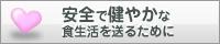 banner_foodDiet
