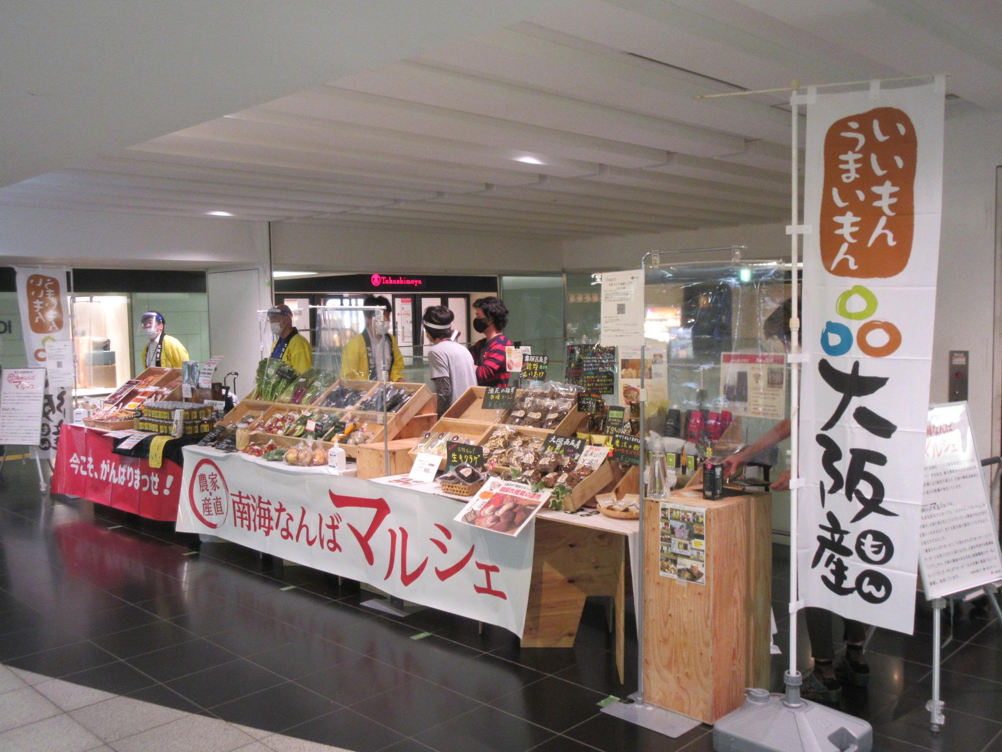 農家応援マルシェ開催 大阪府大阪市