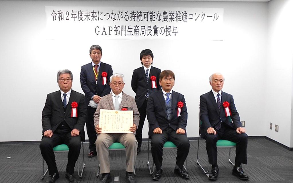 「持続可能な農業」GAP部門で生産局長賞|滋賀県近江八幡市