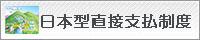 日本型直接支払制度