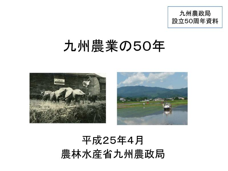 九州農業の50年