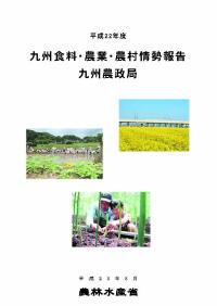 平成22年度九州食料・農業・農村情勢報告の表紙