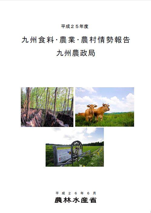 九州食料・農業・農村情勢報告