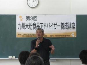 講義その1(講師:堤公博)