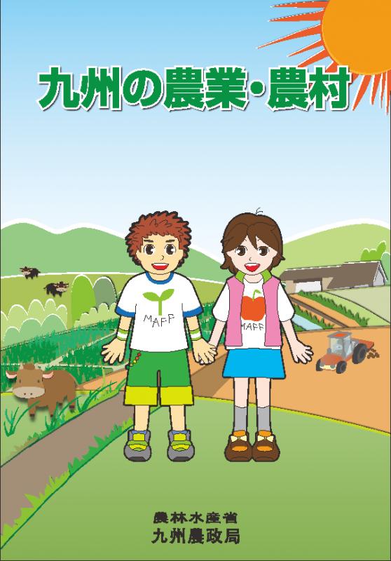 九州の農業・農村