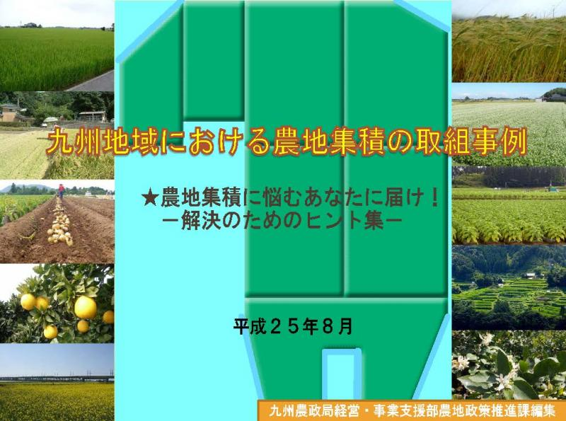 九州地域における農地集積の取組事例