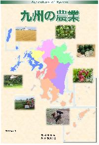「九州の農業」パンフレット表紙