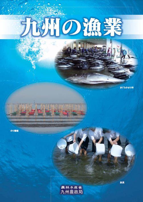 九州の漁業27改訂版