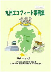 「九州エコフィード事例集」の表紙画像