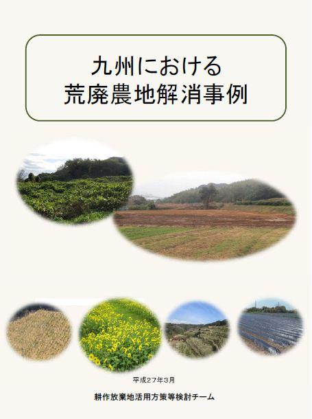 耕作放棄地解消事例集(平成27年3月)