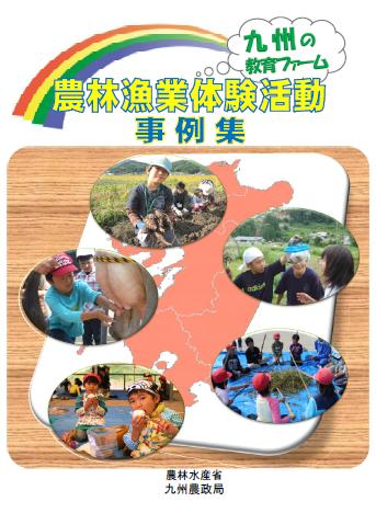 農林漁業体験活動事例集(九州の教育ファーム)