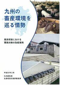 「九州の畜産環境を巡る情勢」の表紙画像
