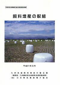 「飼料増産の取組」の表紙画像
