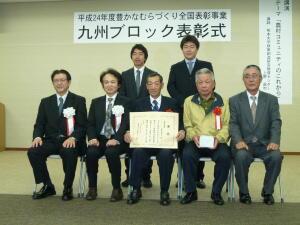 平成24年度豊かなむらづくり全国表彰事業九州ブロック表彰式の様子(その1)