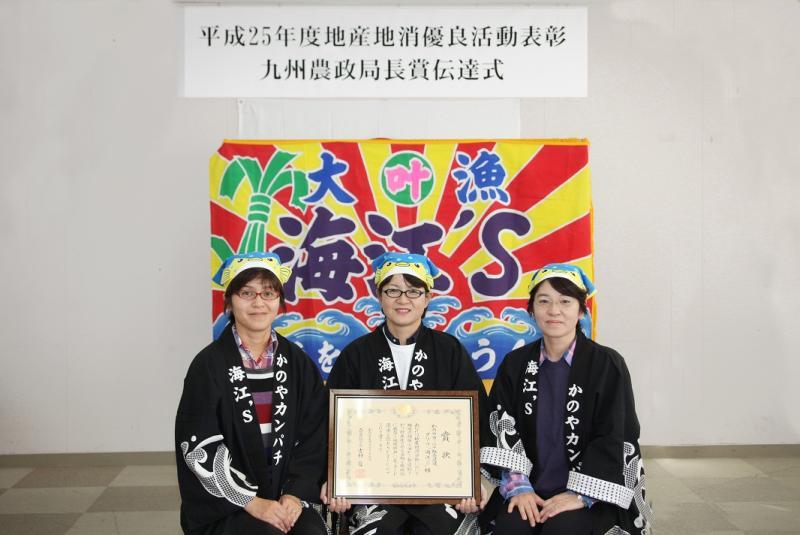 地産地消優良活動表彰九州農政局長賞の伝達式の様子1
