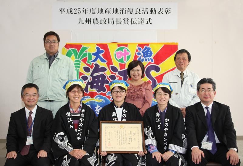 地産地消優良活動表彰九州農政局長賞の伝達式の様子2