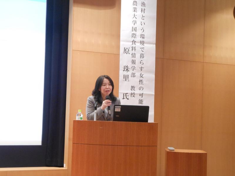 平成27年度男女共同参画推進セミナーで講演いただいた原教授