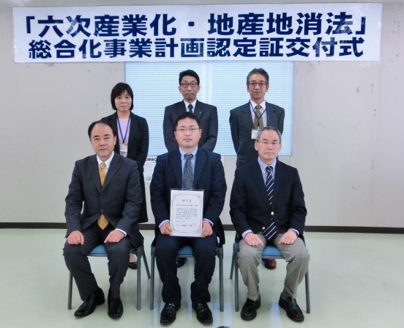 大分支局での6次産業化認定証交付式