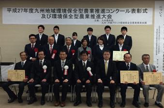 九州地域環境保全型農業推進コンクール表彰を受けた方々との記念撮影