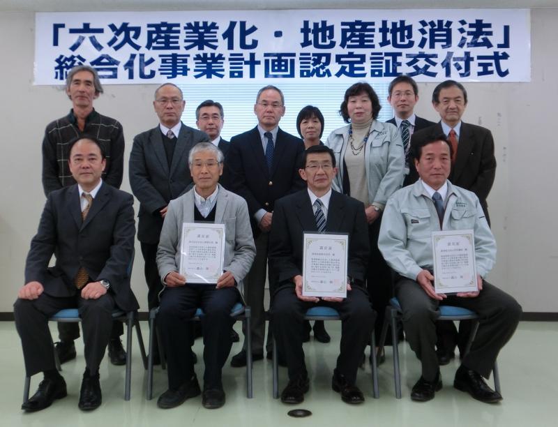 大分支局での6次産業化・地産地消法に基づく認定証交付