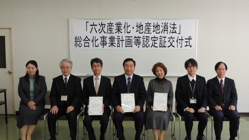 第2回六次産業化認定証交付式(宮﨑地域センター)
