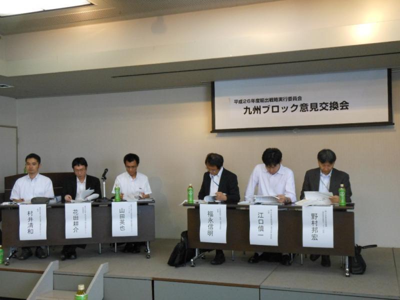 第1回輸出戦略九州ブロック意見交換会-2