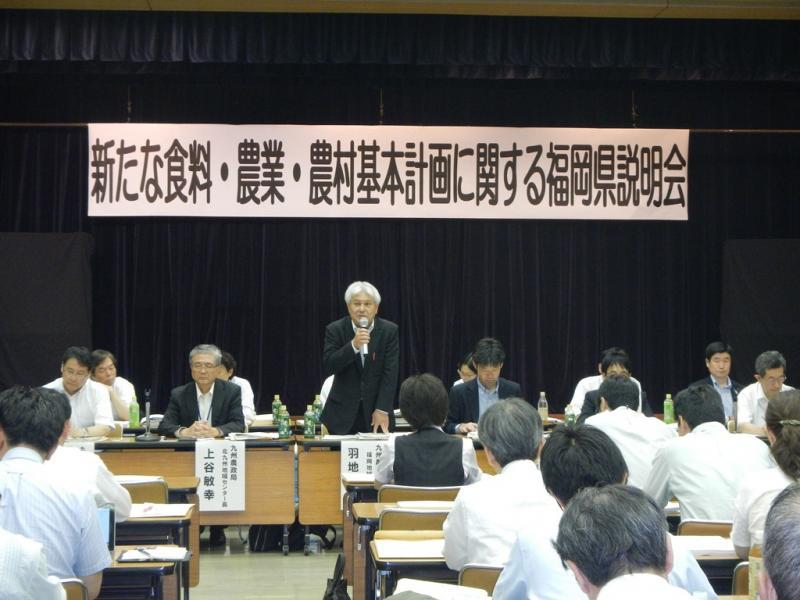 福岡会場での基本計画の説明会