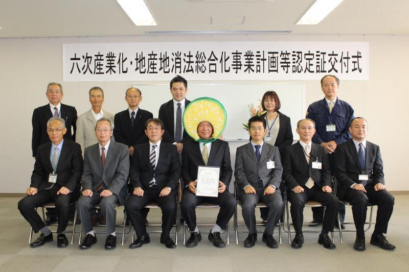 第2回六次産業化認定証交付式(延岡地域センター)