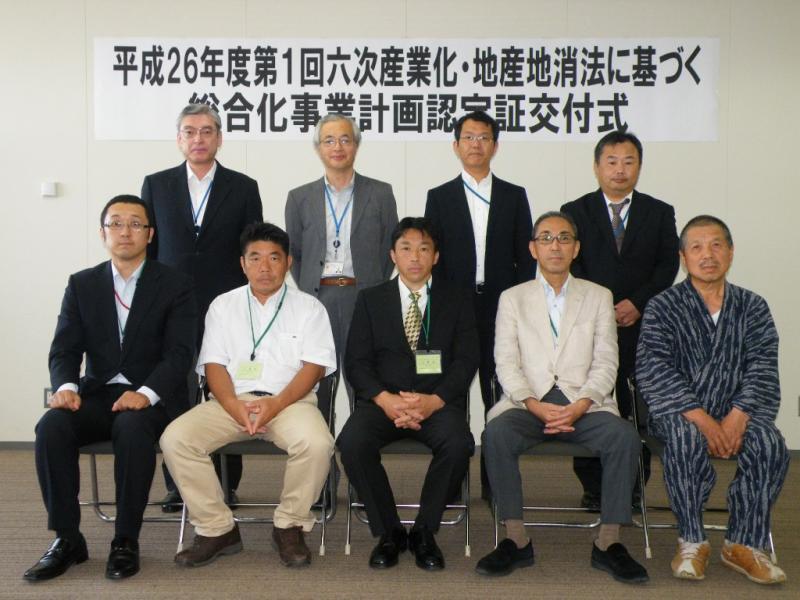 熊本県の六次産業化・地産地消法に基づく総合化事業計画認定証交付式の模様