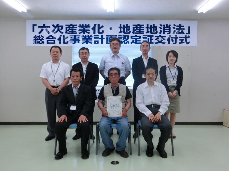 大分県の六次産業化・地産地消法に基づく総合化事業計画認定証交付式の模様