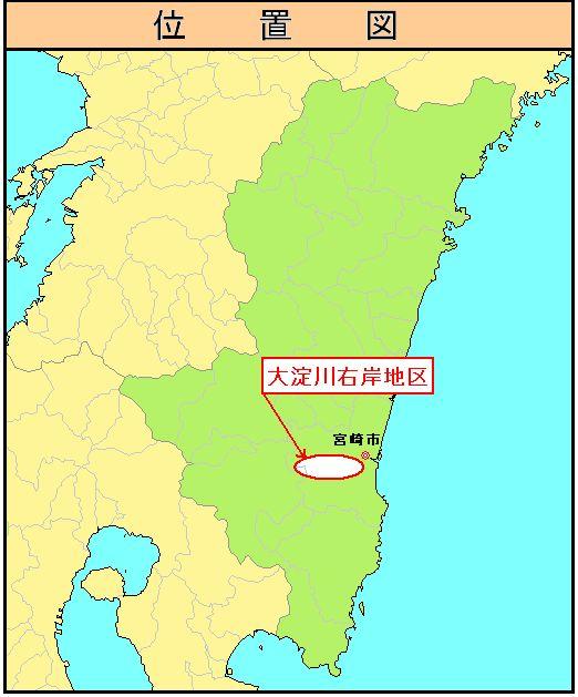 大淀川右岸地区位置図