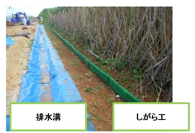 排水溝及びしがら工設置の様子