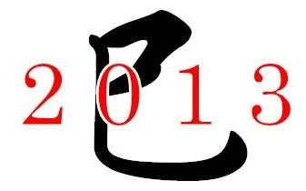 2013新年