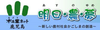 みどりネット鹿児島のホームページ