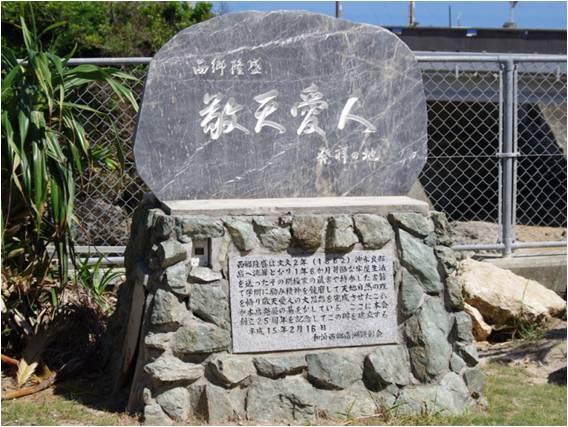 「敬天愛人発祥の地」石碑
