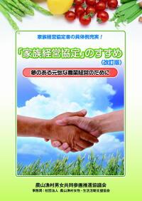 「家族経営協定」のすすめ~夢のある元気な農業経営のために~