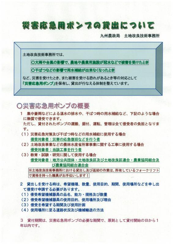 パンフレット「災害応急ポンプ」の表紙
